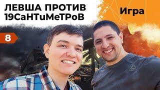 ЛЕВША ПРОТИВ 19САНТИМЕТРОВ #8