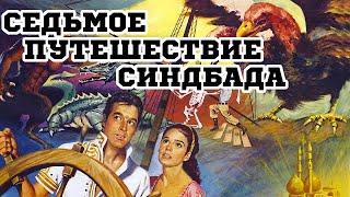 Седьмое путешествие Синдбада (1958) «The 7th Voyage of Sinbad» - Трейлер (Trailer)