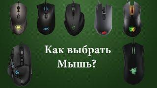 как выбрать годную мышь для игр?