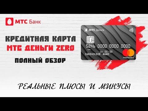 Кредитная карта МТС Деньги Zero | Обзор и отзывы