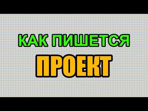 Видео: Как правильно пишется слово ПРОЕКТ по-русски
