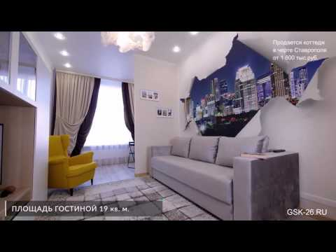 Продается  дом в черте Ставрополя от 1800 тыс. руб.