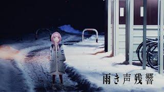 【歌ってみた】雨き声残響 covered by 花譜