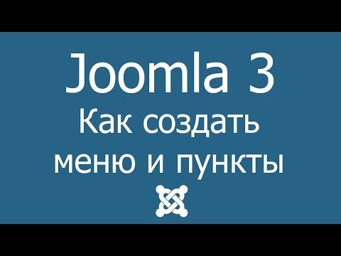 Как создать меню в Joomla. Создание пункта меню джумла