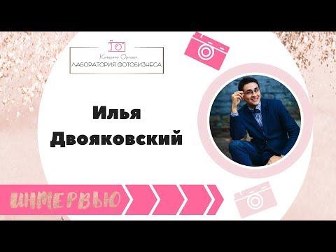 Интервью с фотографом:  Илья Двояковский