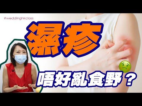 營養學家同你分析 濕疹皮膚點算好?