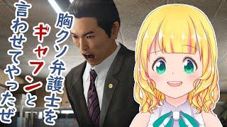 【キムタクが如く】日本で一番酷い弁護士、及川【女性Vtuber】