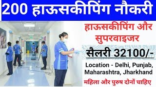 Housekeeping और Supervisor चाहिए सैलरी 32100 महीना l Hotel, Hospital, Office Cleaning Services