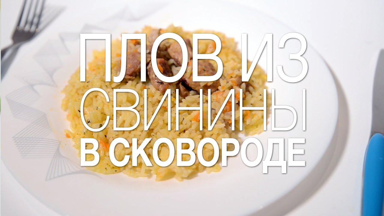 плов со свининой в сковороде рецепт с фото