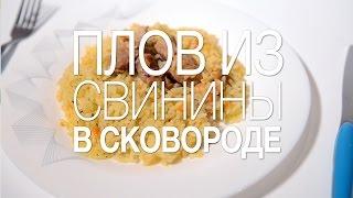 Плов из свинины в сковороде
