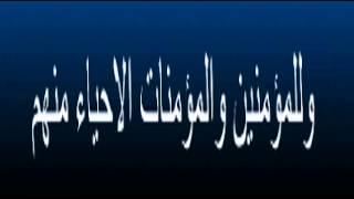 ايات الشفاء من القران الكريم مكرر لمدة ساعتين