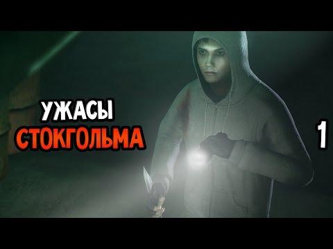 Cry Of Fear Прохождение На Русском #1 — НУЖНО?