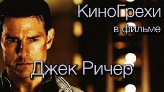 КиноГрехи в фильме Джек Ричер | KinoDro