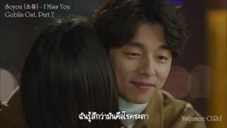 [THAISUB] Soyou (소유) - I Miss You (Goblin OST.) MV