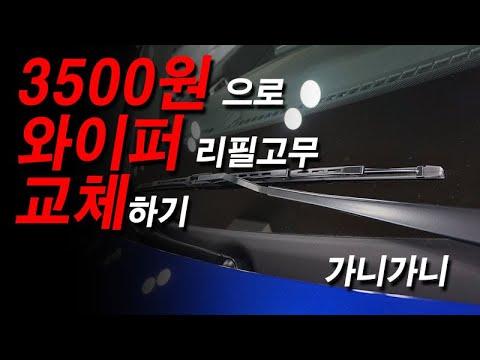 ★3500원으로 와이퍼 리필고무 교체하기★