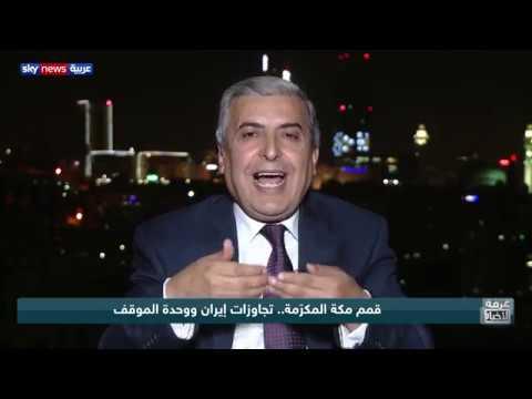 القمة الإسلامية.. رسائل حازمة مقابل الخطر الإيراني