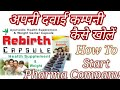 How To Start Ayurvedic,Unani, Allopathy Pharmaceutical Company
