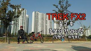 TREK FX2 | 초보 라이딩 | 하이브리…