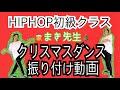 クリスマスダンス振り付け動画【まきクラス】【HIPHOP初級】