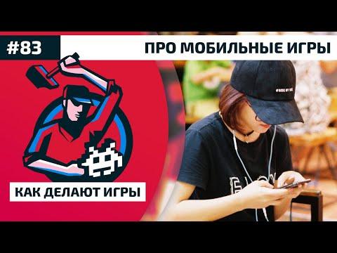 Live! Mobile: Леонид Сиротин, Game Insight