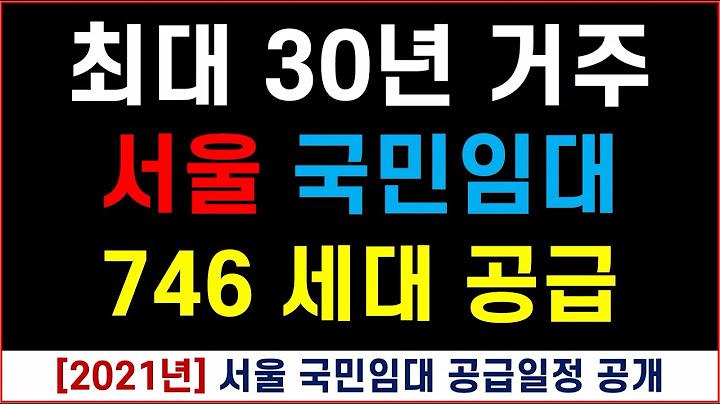서울 국민임대 아파트 2021년 공급일정 공개 #SH #국민임대