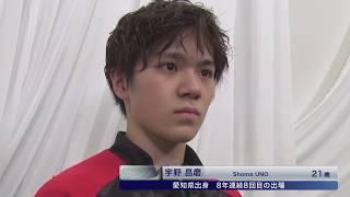 【全日本フィギュアスケート選手権2018】男子フリー<宇野昌磨選手>イ...