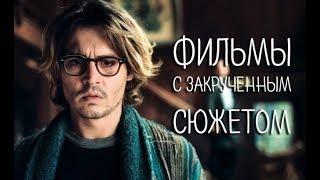 """Подборка трейлеров: """"10 фильмов с закрученным сюжетом""""!"""