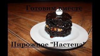 """Шоколадное пирожное """"Настена"""""""