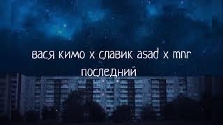вася кимо x славик asad x  mnr  — последний