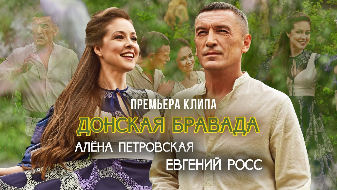 ПРЕМЬЕРА КЛИПА! Алёна Петровская и Евгений Росс — Донская бравада
