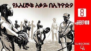Ethiopia: ርዕዮት ዜና መፅሄት || Reyot News Magazine - 7/7/18