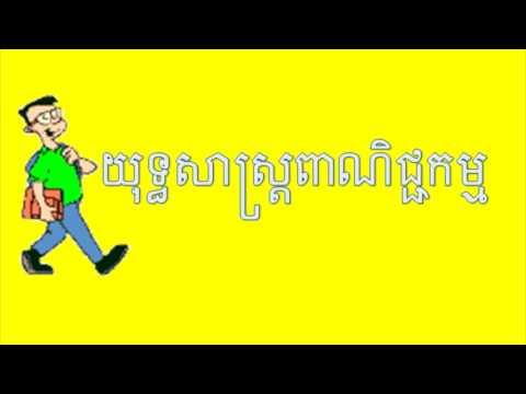Business strategy | Cambodia Business speak khmer | យុទ្ធសាស្រ្តពាណិជ្ជកម្ម