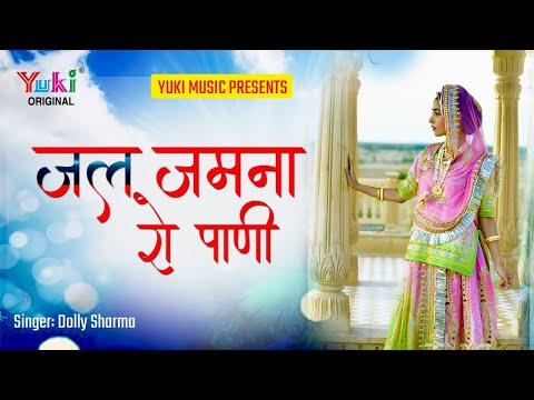 जल जमना रो पाणी (राजस्थानी सुपरहिट लोकगीत )By.Doli Sharma ,Rekha Rao   Jal Jamna Ro Pani
