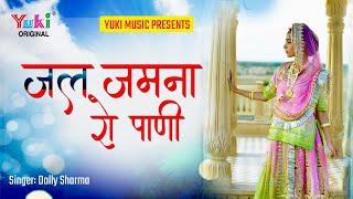 जल जमना रो पाणी (राजस्थानी सुपरहिट लोकगीत )By.Doli Sharma ,Rekha Rao | Jal Jamna Ro Pani