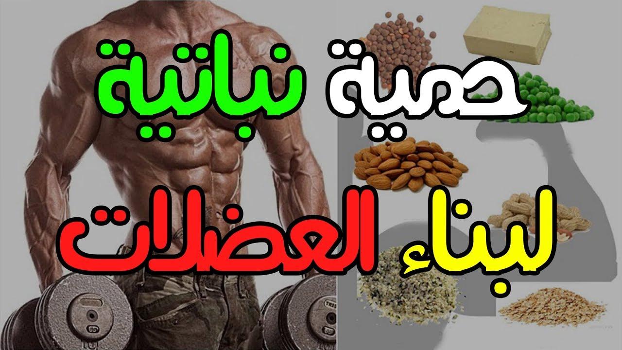 بروتينات طبيعية لبناء العضلات حمية نباتية لبناء العضلات بروتين نباتي كامل Beef Food
