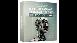 Советники форекс  Советник форекс   Forex Trend River 2 1