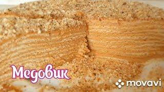 Торт Медовик с карамельно сметанным кремом
