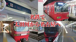 【名鉄編】名鉄・あおなみ線に乗って、リニア鉄道に行ってみた。