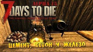 7 Days To Die Alpha 15 182 Цемент, бетон и железо