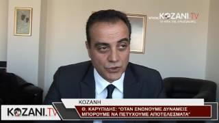 Ο Περιφερειάρχης Δυτ. Μακεδονίας για την απόφαση του Ευρωκοινοβουίου