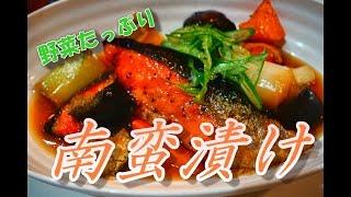 【ごろごろ野菜の南蛮漬け】鮭を使った南蛮漬け!野菜たっぷりプロの味