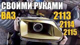 видео Тюнинг фары на ВАЗ 2109: оптика своими руками