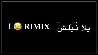 اجمل ريمكس عربي اجنبي نااار 🔥🔥 في منك ع فريز ، سكر محلي ، 50 ثانية من المتعة شاشة سوداء HD .🔥