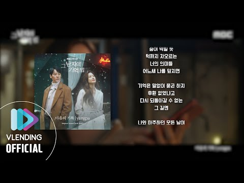 [OST Playlist🎧] 그 남자의 기억법 OST 전곡 듣기 (Find Me In Your Memory OST)
