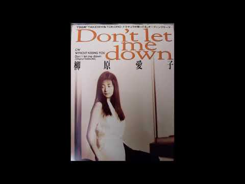 Don't let me down 柳原愛子