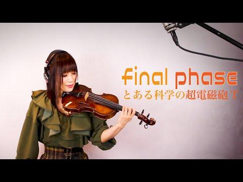 『とある科学の超電磁砲T』OP「final phase」/ fripSide -violin cover- AYAKO ISHIKAWA-石川綾子
