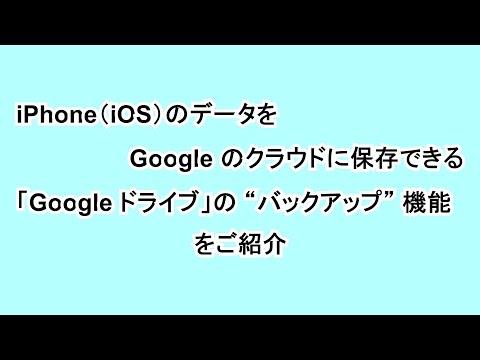 """iPhone(iOS)のデータを Google のクラウドに保存できる「Google ドライブ」の """"バックアップ"""" 機能をご紹介"""