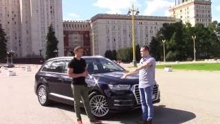 Audi Q7 на Воробьёвых горах. 2016.(Сергей Рязанцев! https://www.youtube.com/channel/UC_I96RAvt_H4UojX1VYnTzA Я вк https://vk.com/obzortachek., 2016-09-07T08:06:33.000Z)