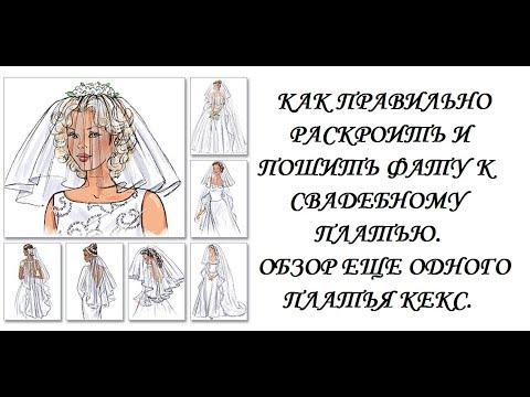 Как правильно раскроить и пошить фату. Обзор нового платья кекс. Wedding veil