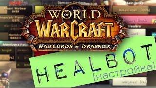 World of Warcraft. Healbot [налаштування і скины]